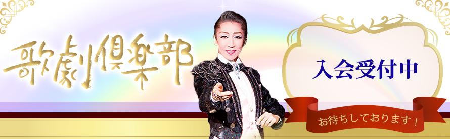 歌劇倶楽部サイトバナー
