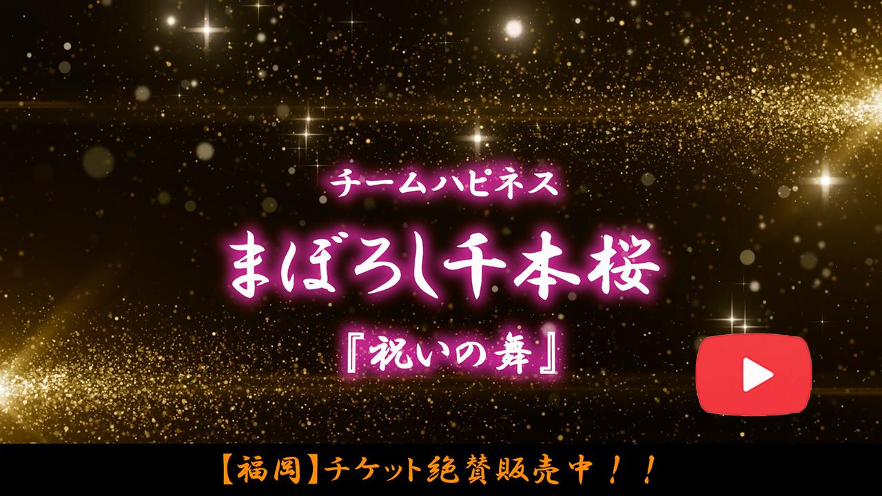 まぼろし千本桜『祝賀公演』CM
