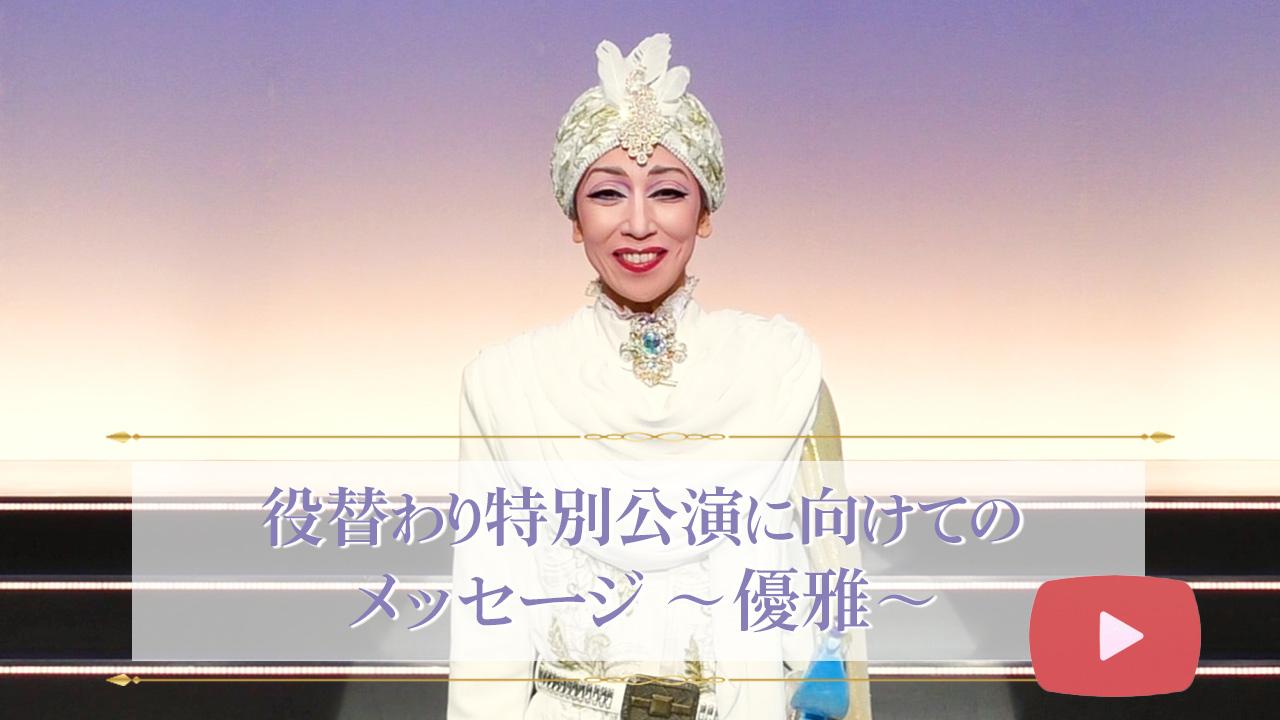 役替わり公演のご案内<br>美しき黄金の泉~La vie en 薔薇(ローズ)~