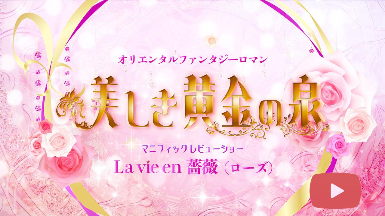 公演チケット販売中!<br>美しき黄金の泉~La vie en 薔薇(ローズ)~【動画】